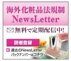 newsletter写真